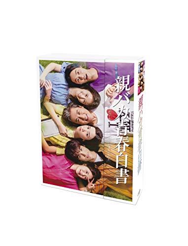 【メーカー特典あり】親バカ青春白書[Blu-ray BOX]【ブロマイドセット(7枚組)付き】