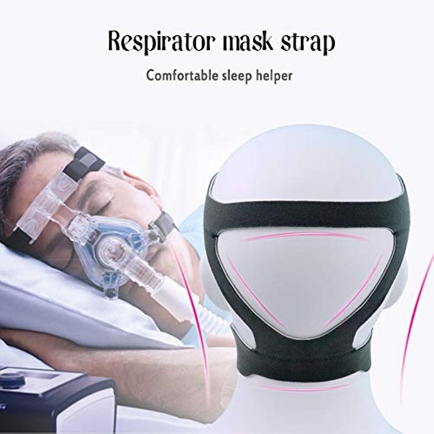 写真を撮る富豪することになっている注CPAPマスク専用ヘッドギア弾性繊維いびき防止ヘッドバンドユニバーサル鼻マスクヘッドベルトフェイスマスクストラップ(医療用)
