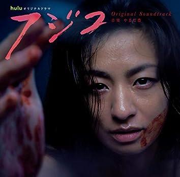 Huluオリジナルドラマ「フジコ」オリジナル・サウンドトラック