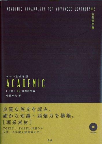 テーマ別英単語 ACADEMIC [上級] 02 自然科学編