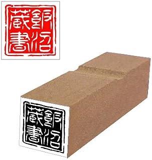 Web落款<510>篆古印(15mm印)