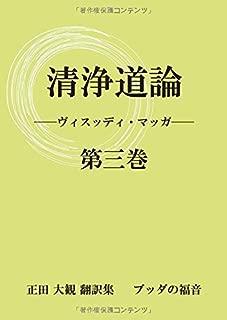 清浄道論 第三巻 〜正田大観 翻訳集 ブッダの福音〜
