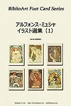 BiblioArt Post Card Series アルフォンス・ミュシャ イラスト選集(1) 6枚セット(解説付き)