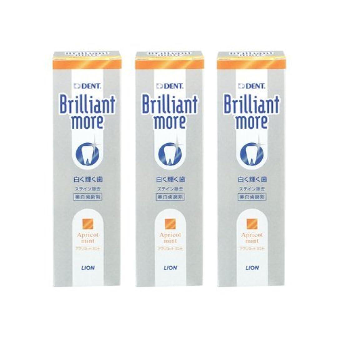 有害放つ創傷ライオン ブリリアントモア アプリコットミント 3本セット 美白歯磨剤 LION Brilliant more