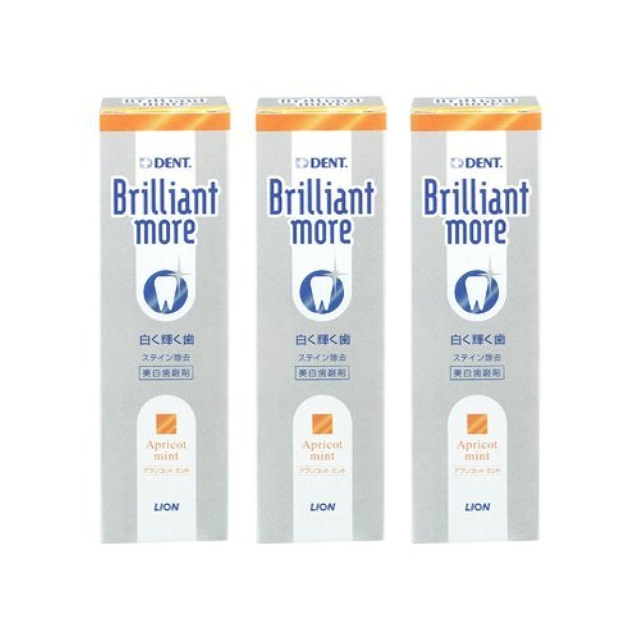 拒絶する健康陰謀ライオン ブリリアントモア アプリコットミント 3本セット 美白歯磨剤 LION Brilliant more