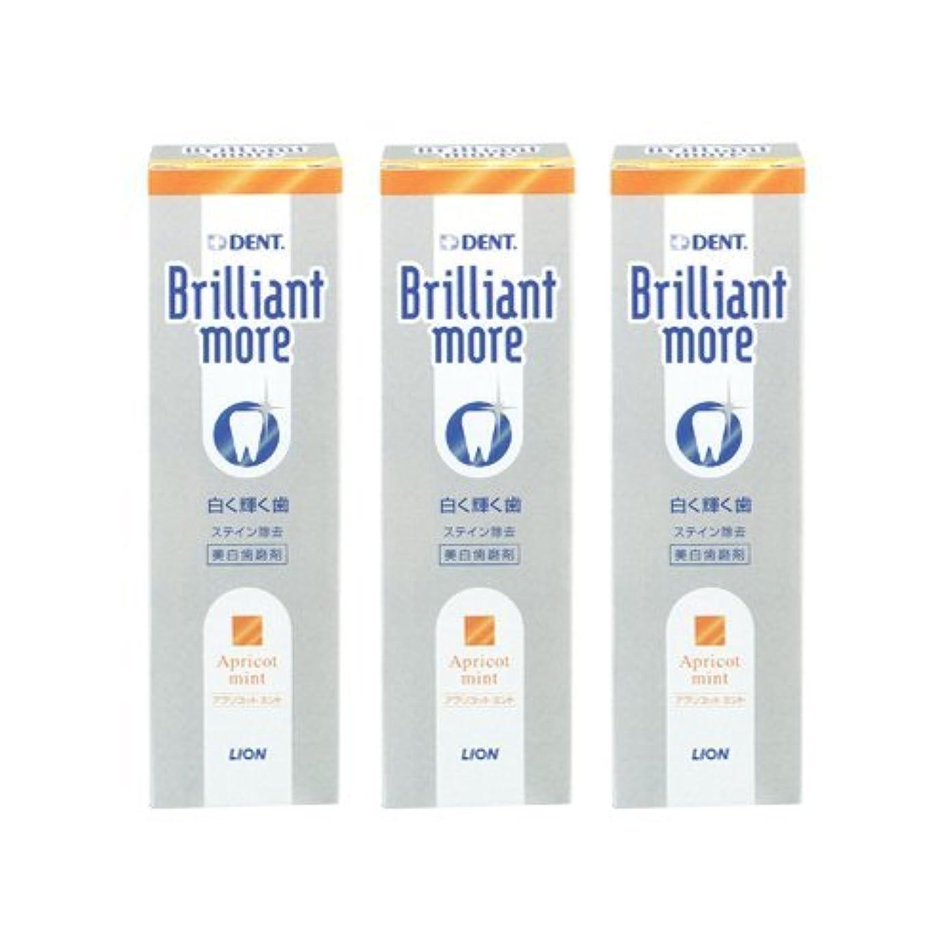 サーフィンウサギスカイライオン ブリリアントモア アプリコットミント 3本セット 美白歯磨剤 LION Brilliant more