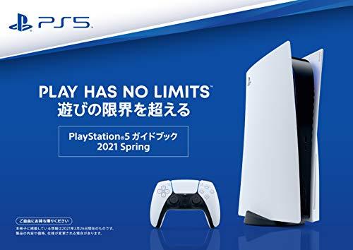 【無料ダウンロードで500円OFFクーポン付】 PlayStation 5 ガイドブック 2021 spring PDF版