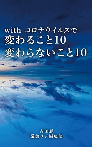 with コロナウイルスで変わること10・変わらないこと10 (ムゲンブックス) - 吉田彩, 議論メシ編集部