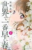 世界で一番早い春(1) (Kissコミックス)