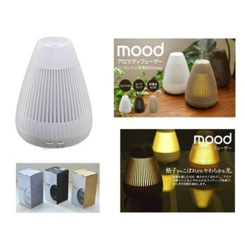 レンド真鍮道徳ムード 超音波アロマディフューザー ホワイト アロマ加湿器 MOD-AM1102 WH