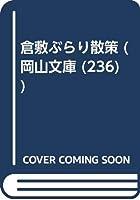 倉敷ぶらり散策 (岡山文庫 (236))