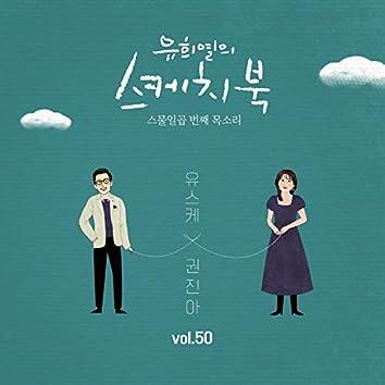 [Vol.50] You Hee yul's Sketchbook : 27th Voice 'Sketchbook X Kwon Jin-Ah'