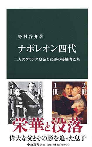 ナポレオン四代-二人のフランス皇帝と悲運の後継者たち (中公新書)
