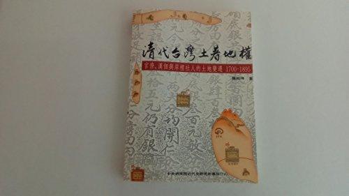 Qing dai Taiwan tu zhu di quan: Guan liao, Han dian yu an li she ren di tu di bian qian, 1700-1895 (Zhong yang yan jiu yuan jin dai shi yan jiu suo zhuan kan) (Mandarin Chinese Edition)