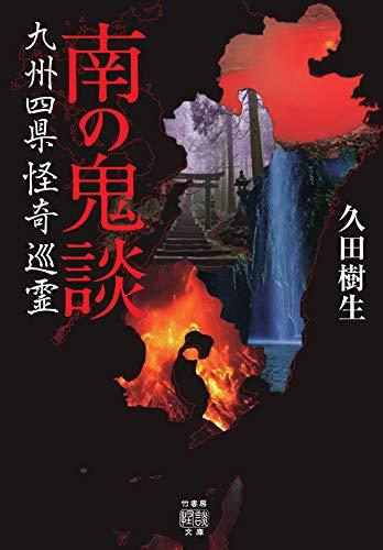 南の鬼談 九州四県怪奇巡霊 (竹書房怪談文庫)