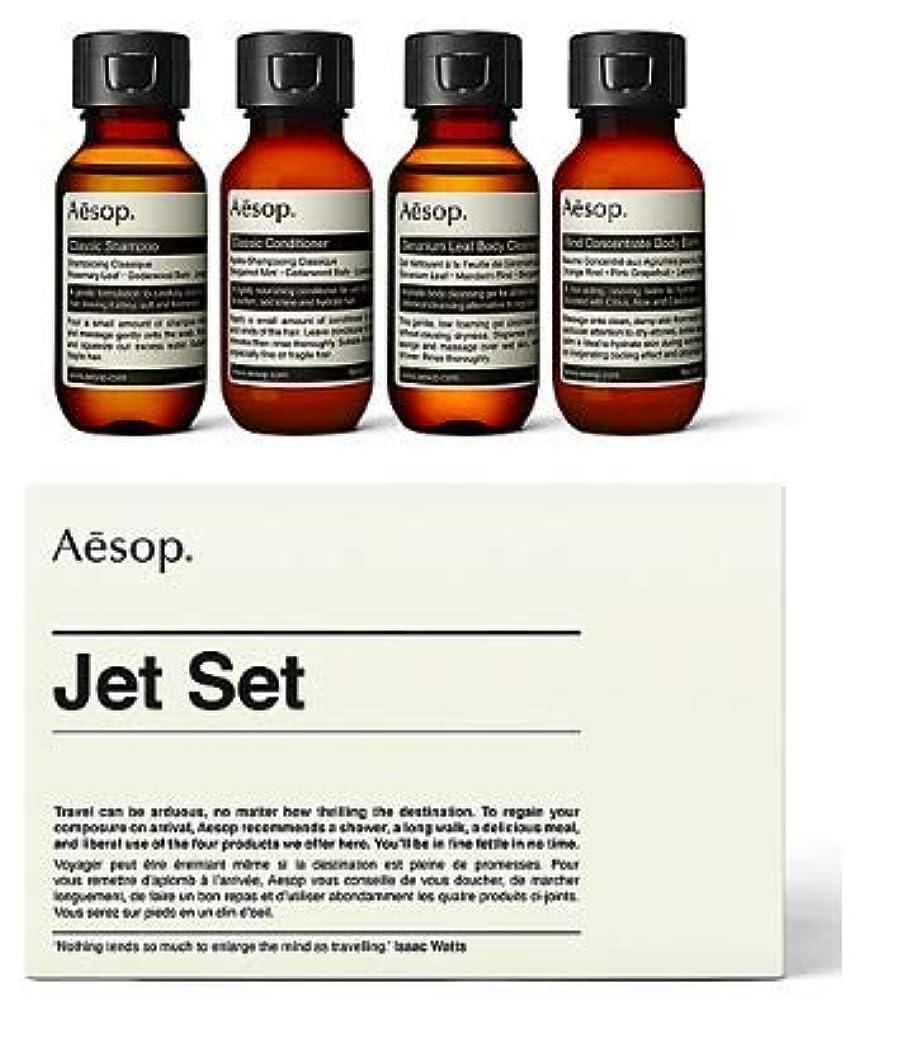 便益アンペア説明する【Aesop(イソップ)】 JetSetKit (トラベルキット)