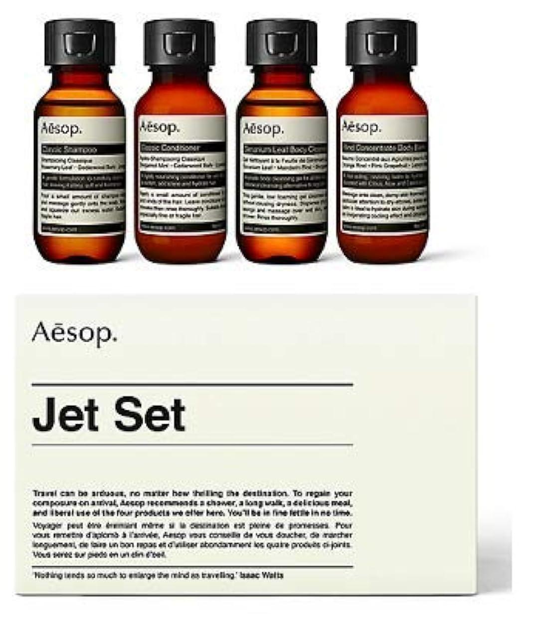 呼ぶケント指令【Aesop(イソップ)】 JetSetKit (トラベルキット)