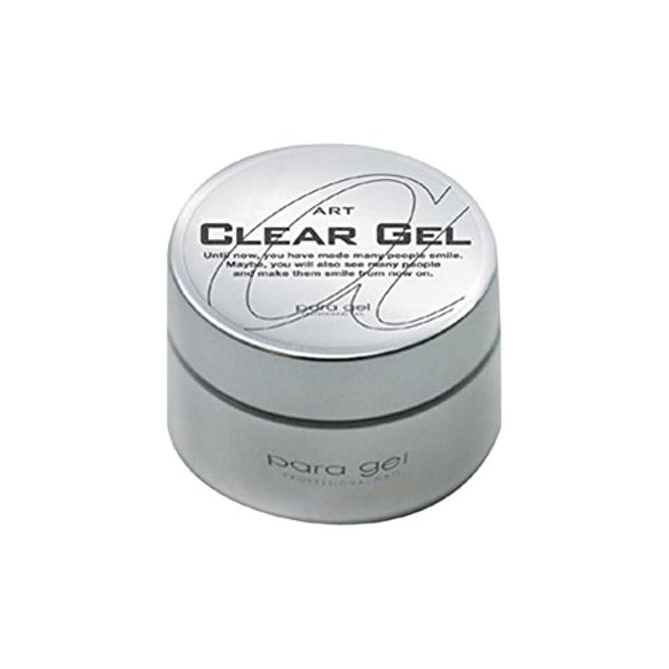 泥相対サイズごみpara gel アートクリアジェル 10g サンディング不要のベースジェル
