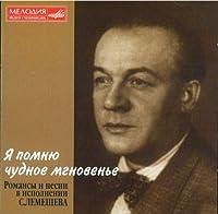 Sergey Lemeshev. Russian Folk Songs & Romances