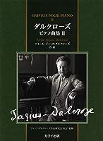 ダルクローズ ピアノ曲集 II (0672)