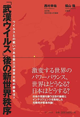 「武漢ウイルス」後の新世界秩序 - ウイルスとの戦いである第三次世界大戦の勝者は? - (ワニプラス)