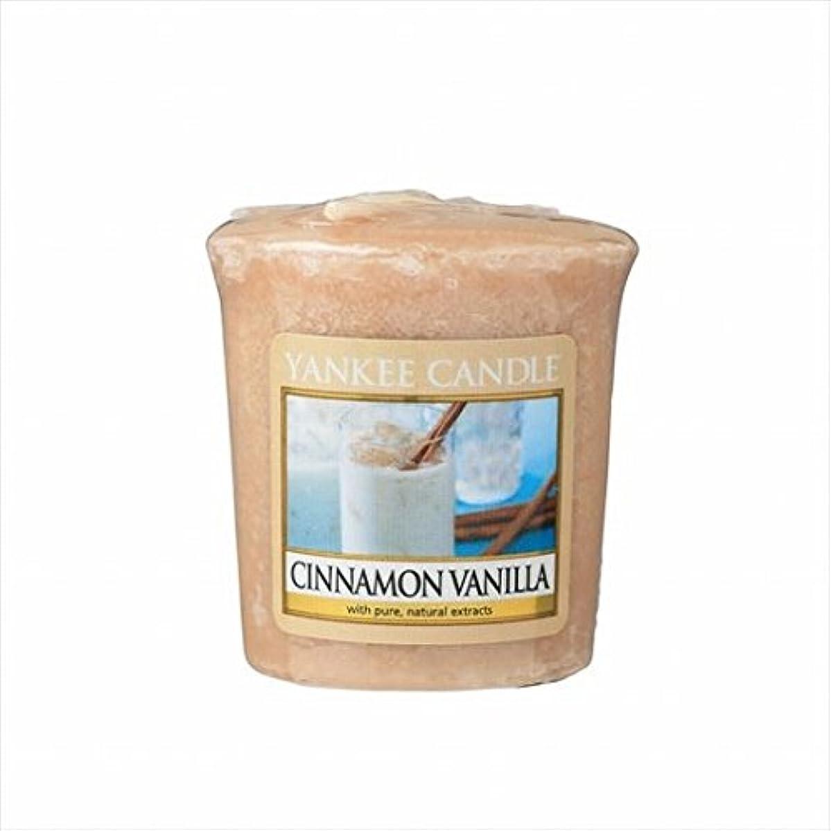 生息地地上でグローバルカメヤマキャンドル(kameyama candle) YANKEE CANDLE サンプラー 「 シナモンバニラ 」