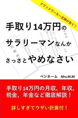 手取り14万円のサラリーマンなんかさっさとやめなさい: 手取り14万円の月収、年収、税金、年金など徹底解説!
