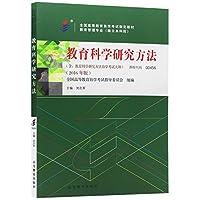 全新正版自考教材0456 00456教育科学研究方法 2016年版 刘志军 高等教育出版社