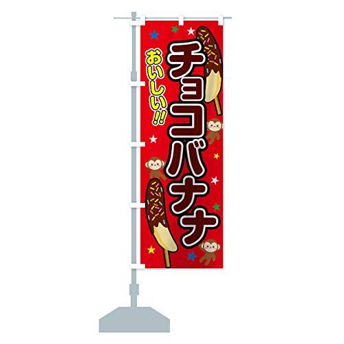 チョコバナナ のぼり旗 サイズ選べます(ジャンボ90x270cm 左チチ)