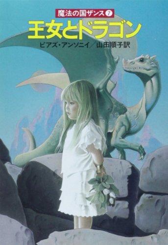 王女とドラゴン―魔法の国ザンス〈7〉 (ハヤカワ文庫FT)
