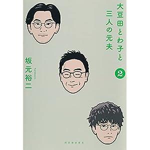 """大豆田とわ子と三人の元夫 2"""""""