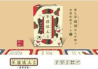 角刈書店 ボードゲーム 不謹慎王II(ふきんしんきんぐ2)