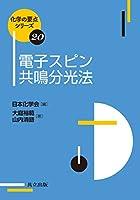 電子スピン共鳴分光法 (化学の要点シリーズ)