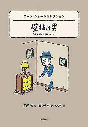 エーメショートセレクション 壁抜け男 (世界ショートセレクション)