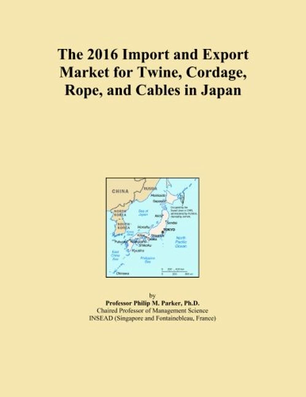 エジプト生まれウェイドThe 2016 Import and Export Market for Twine, Cordage, Rope, and Cables in Japan