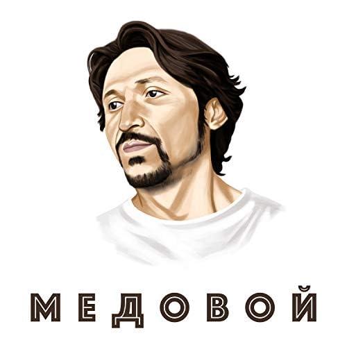 Leonid Eduardovich Medovyy
