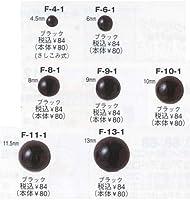 ハマナカ あみぐるみアイ 山高ボタン2コ入3袋単位 〔#9mm〕 〔H220-609-1〕