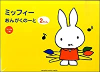 ミッフィーおんがくのーと2だんシールつき【5枚入り】 / ヤマハミュージックメディア