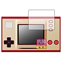 PDA工房 ゲーム&ウオッチ スーパーマリオブラザーズ 用 抗菌 抗ウイルス[光沢] 保護 フィルム [画面用] 日本製