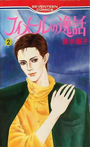 フィメールの逸話(2) (セブンティーンコミックス)の詳細を見る