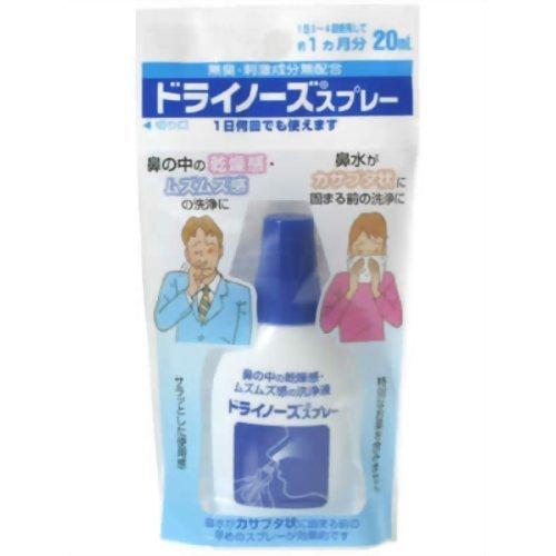 日本臓器製薬 ドライノーズスプレー 20mL