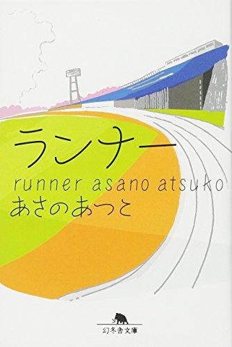 ランナー (幻冬舎文庫)