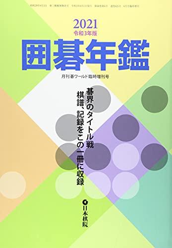 2021 囲碁年鑑 2021年 06 月号 [雑誌]: 月刊碁ワールド 増刊