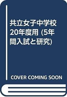 共立女子中学校 20年度用 (5年間入試と研究)
