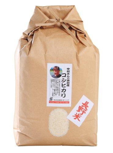 長野県産コシヒカリ 中村さんのお米 3kg 令和2年度産