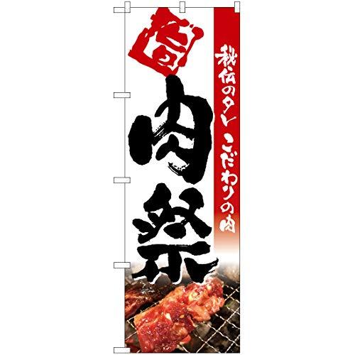 のぼり 肉祭(写真入り・白) TN-37 【宅配便】 のぼり 看板 ポスター タペストリー 集客 [並行輸入品]