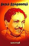 திரையும் திருக்குவளையும்: thiraiyum thirukuvalaiyum (27) (Tamil Edition)