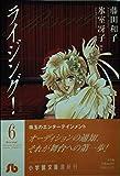 ライジング! (6) (小学館文庫)