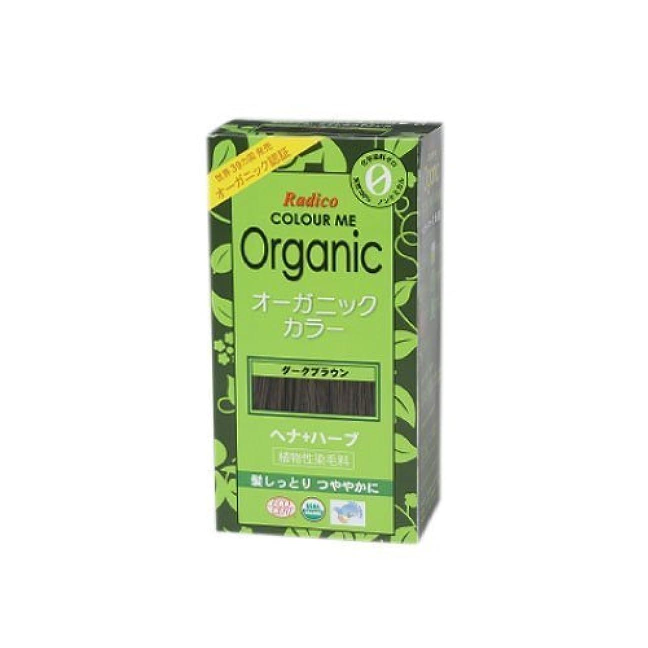 繊細ぎこちない助けてCOLOURME Organic (カラーミーオーガニック ヘナ 白髪用) ダークブラウン 100g