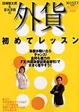 田嶋智太郎&志水洋美の外貨初めてレッスン (角川SSCムック)